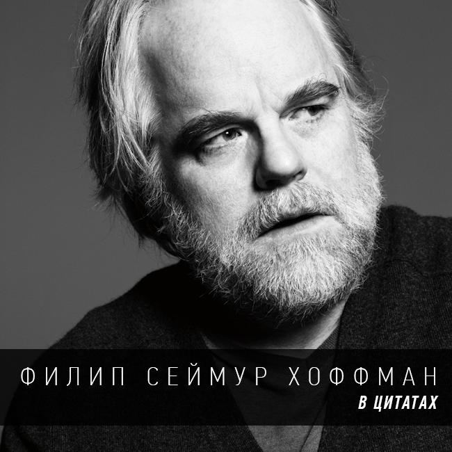 Филип Сеймур Хоффман | 650x650