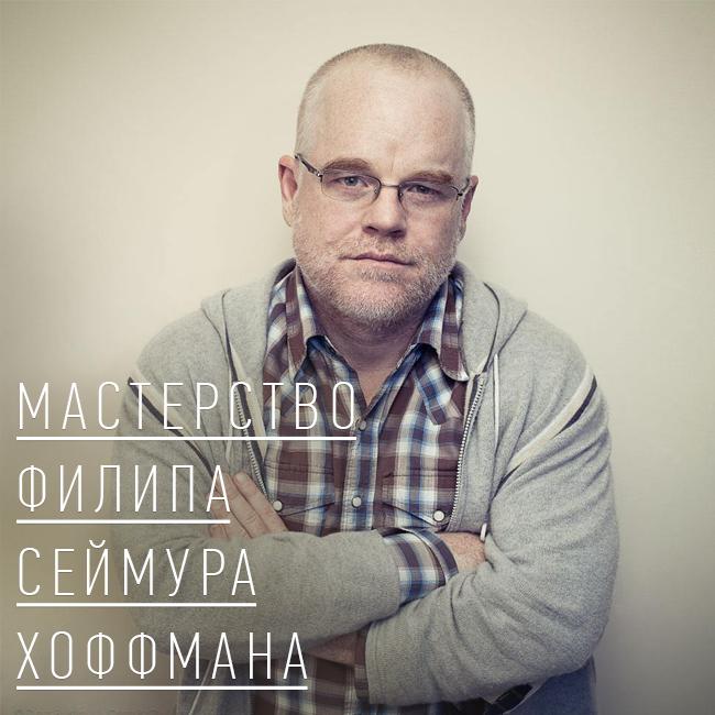 Последнее желание Филипа Сеймура Хоффмана, HELLO! Russia | 650x650