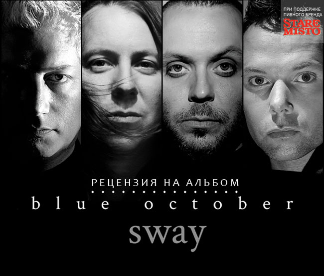 Blue october sway meaning