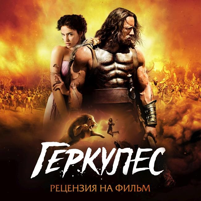 gerakl-smotret-onlayn-polniy-film