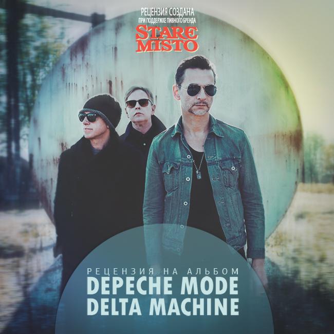 Depeche mode delta machine рецензия 6705
