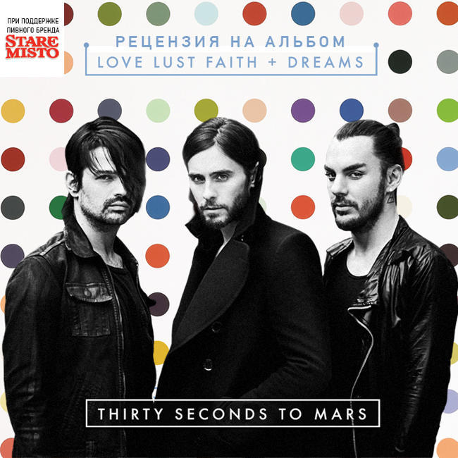 30 seconds to mars рецензия 7661